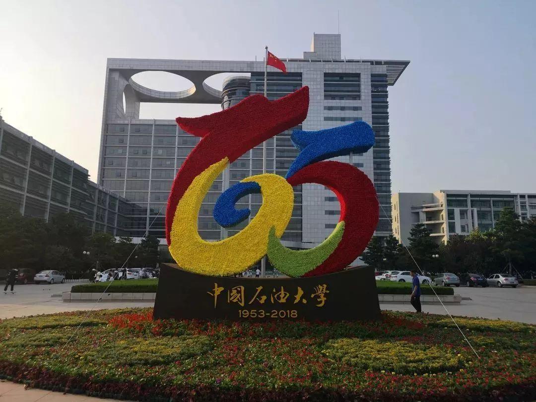 中国石油大学(华东)毕业生怎么样了?32%去世界500强,月薪5923元