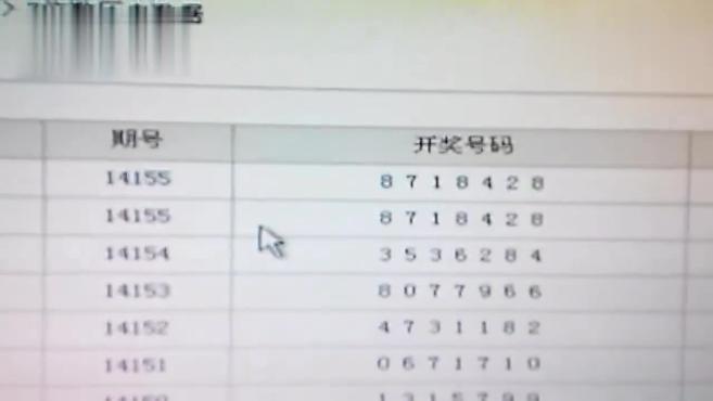 江苏体彩7位数竟然提前公布开奖号码