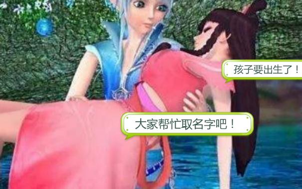 叶罗丽小剧场:王默即将生子,众人帮忙取名,水王子直接气哭!
