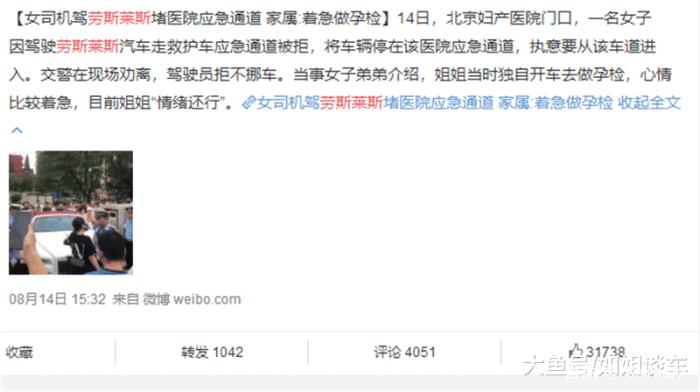 北京孕妇豪车堵门是什么样的背景让她有这勇气? ar娱乐_打造AR产业周边娱乐信息项目 第4张