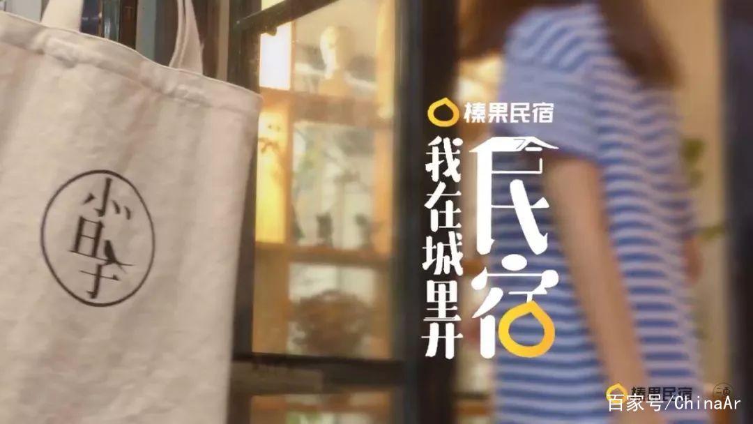 """榛果民宿的下一站,用""""榛果指数""""搅动B端市场? 头条 第2张"""