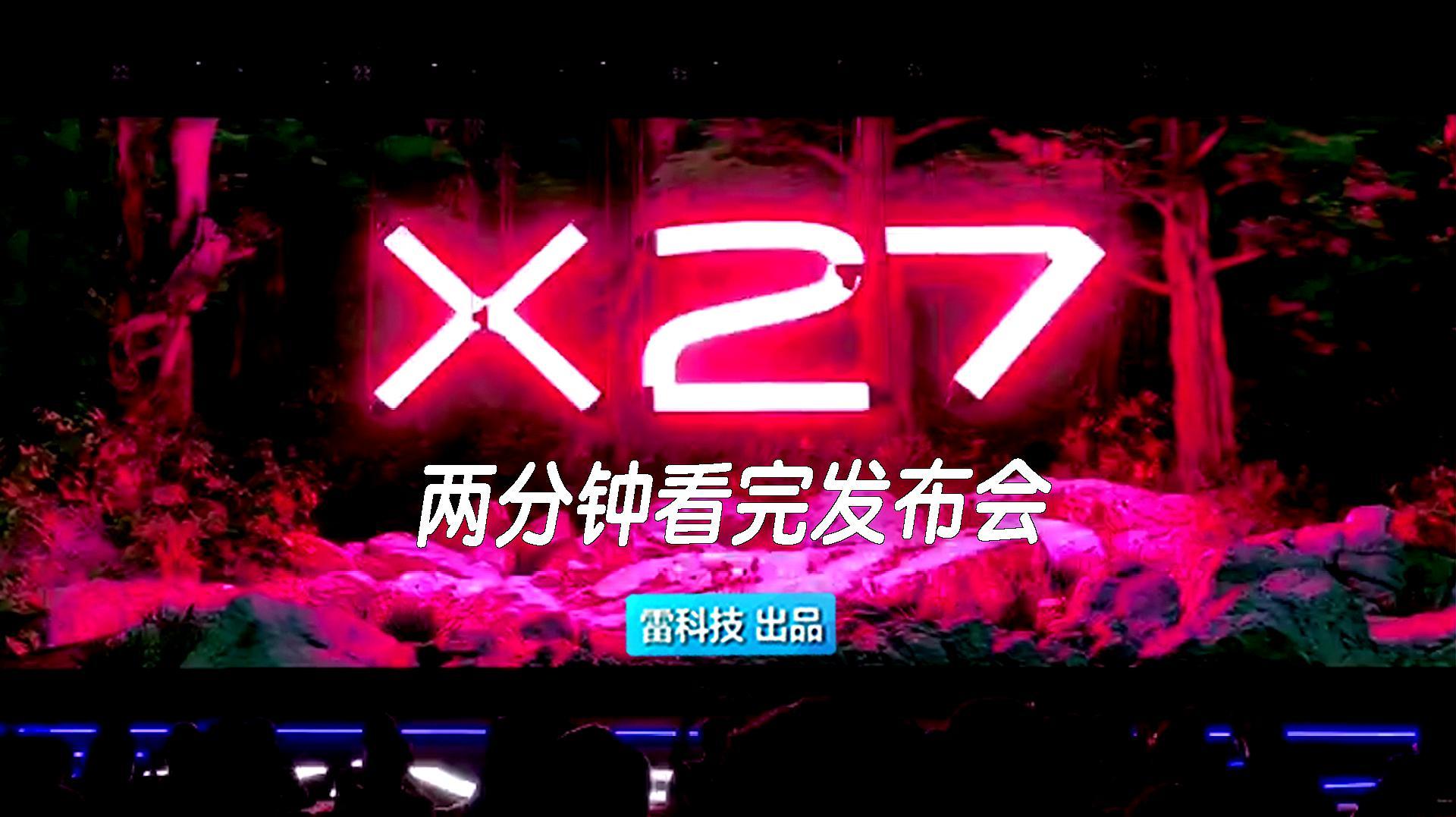 两分钟看完vivo X27发布会:零界全面屏+无凸起三摄