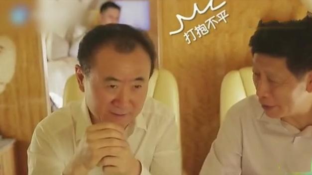国民公公王健林私人飞机上斗地主 居然输这么多