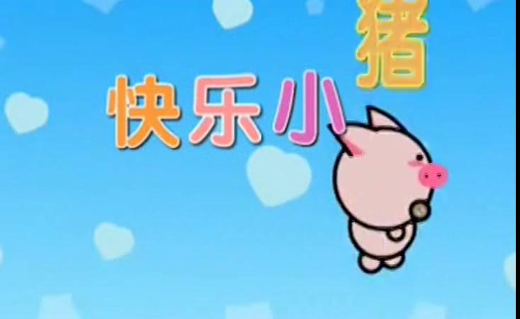 快乐小猪幼儿舞蹈 少儿舞蹈视频大全