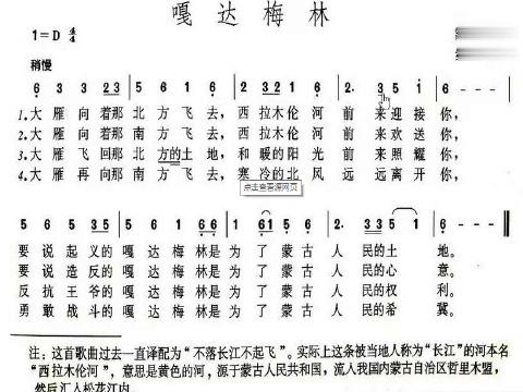《嘎达梅林》简谱视唱 纪炎 笛子 竹笛
