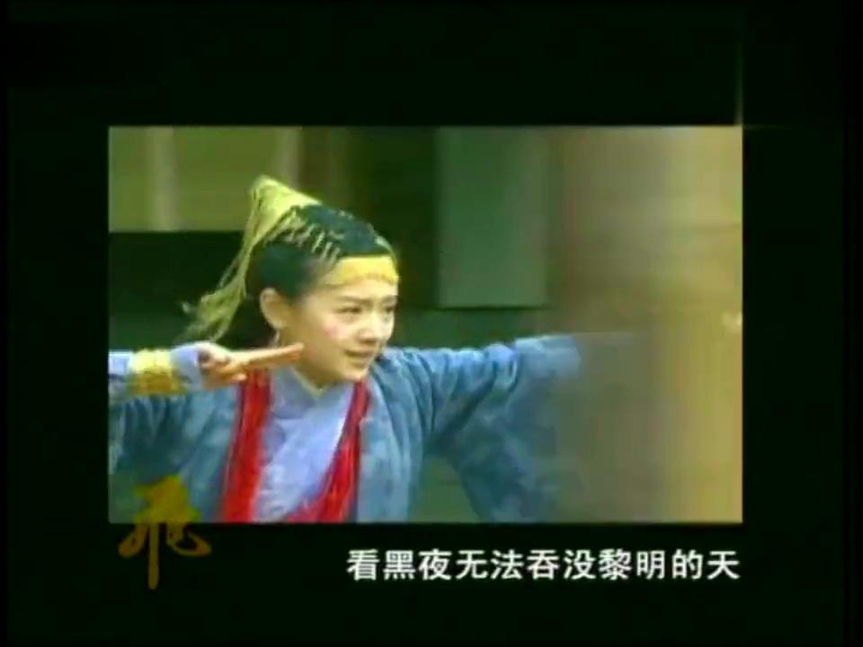 电视剧《飞刀又见飞刀》片头曲「2003年张智霖林心如寇振海」