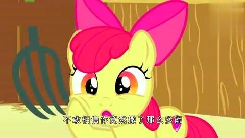 小马宝莉 苹果丽丽明白世界上没有完美小马,都会犯错才会成长