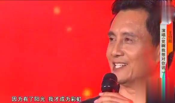 影视演员 王伯昭 演唱:歌曲《党啊我想对你说》
