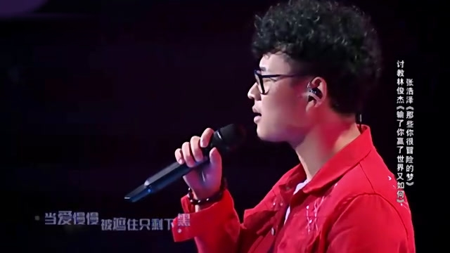 《梦想的声音2》张浩泽讨教林俊杰完整回顾