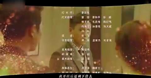 《我们的爱》片尾曲