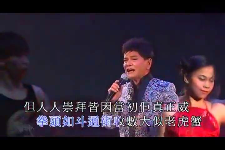 郑锦昌-马永贞大战精武门「郑锦昌金曲辉煌半世纪经典演唱会」