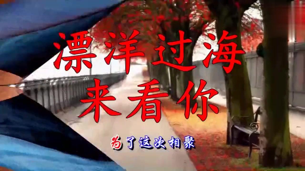 刘明湘一首《漂洋过海来看你》唱出多少异地恋人的心声