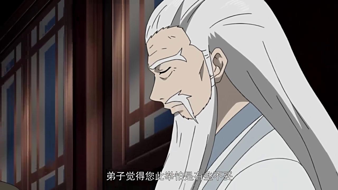 剑王朝 第2季 苏秦师尊被怼