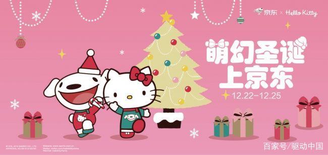 """强强联""""萌""""!京东携手Hello Kitty上演圣诞动画短片"""