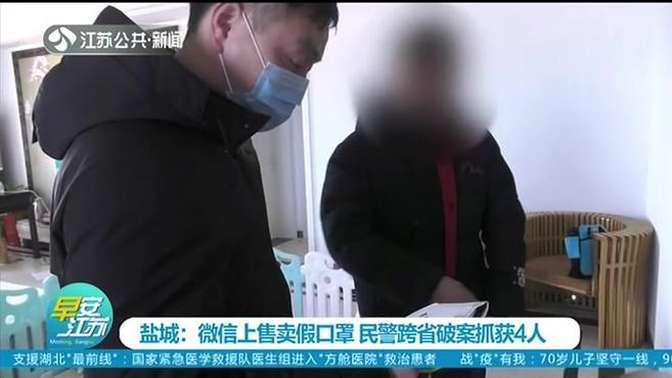 盐城:微信上售卖假口罩 民警跨省破案抓获4人