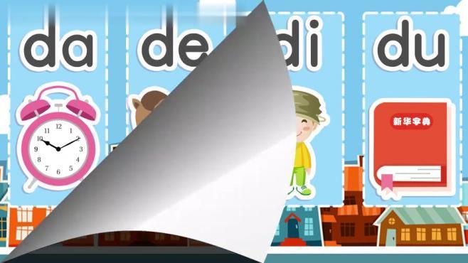 海星小博士课堂——快乐学拼音,学习拼音dt的拼读part2