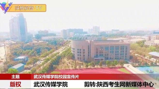 武汉传媒学院校园宣传片剪辑供考生参阅!