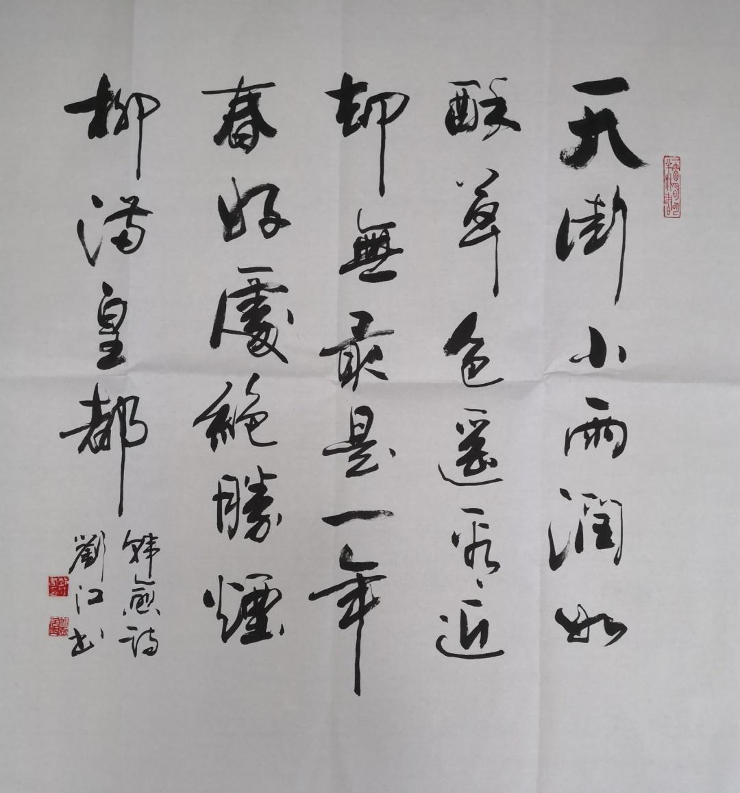 真跡名家劉江作品推薦:書風儒雅,靈動秀美