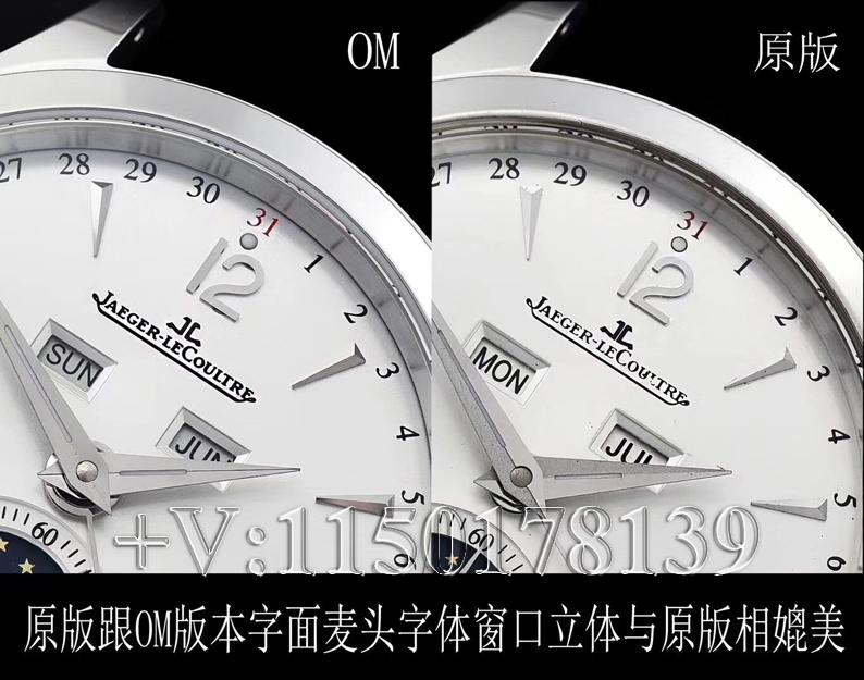测评:OM积家大师1558420全月相日历,对比原版做工如何?
