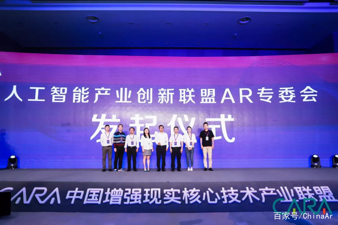 中国增强现实核心技术产业联盟成立,我国将参与国际AR标准制定 ar娱乐_打造AR产业周边娱乐信息项目 第2张