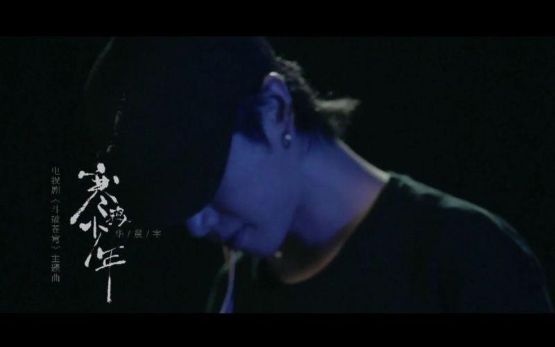 「华晨宇」《斗破苍穹》主题曲《寒鸦少年》1080p官方MV《寒鸦少年》1080p官方MV.mp4