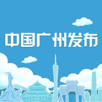 中国广州发布