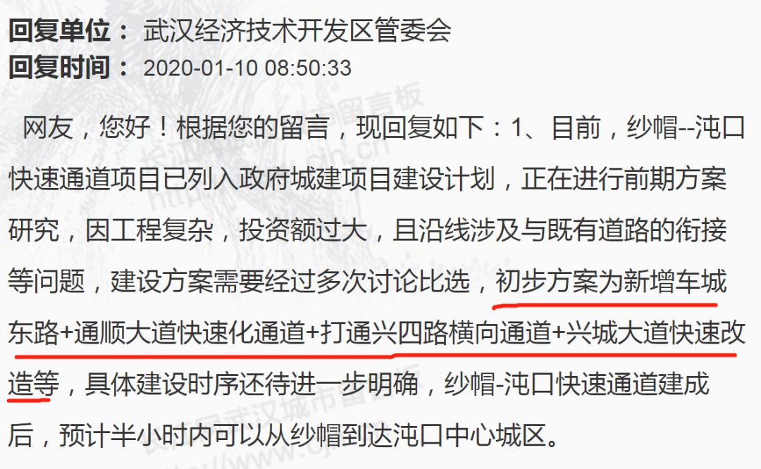 """初步方案路线预测——武汉开发区""""2020年纱帽-沌口快速通道"""""""