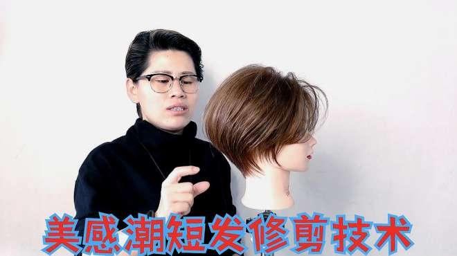 还在线下花几千元学剪发?知名名师讲解潮短发修剪运用,落地实用