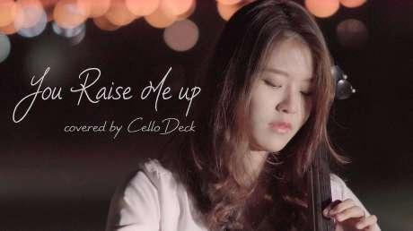 「Cello cover」You Raise Me Up|提琴夫人