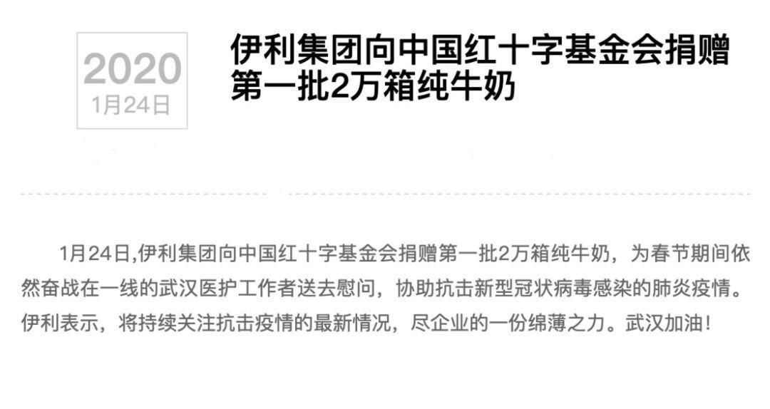 伊利集团向中国红十字基金会捐赠第一批2万箱纯牛奶