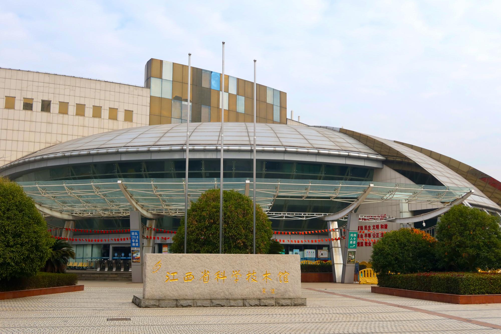 南昌科学技术馆