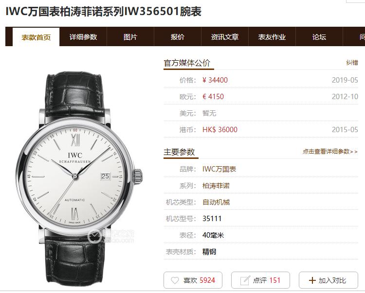 MKS厂万国波涛菲诺,销量口碑最好的入门复刻表