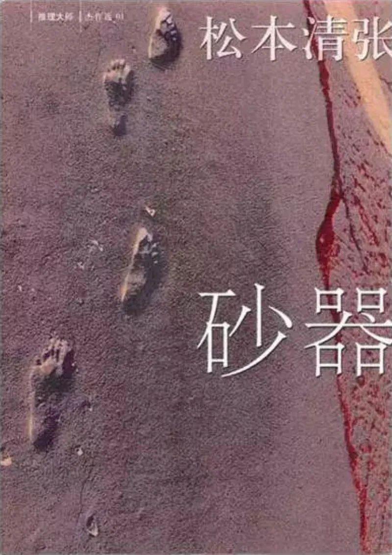 """异度侵入""""封神"""",这是日本推理作品百年沉淀的结果 ACGx ACG资讯 第3张"""
