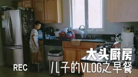 儿子的vlog 早餐热了自己的奶还要帮妹妹热