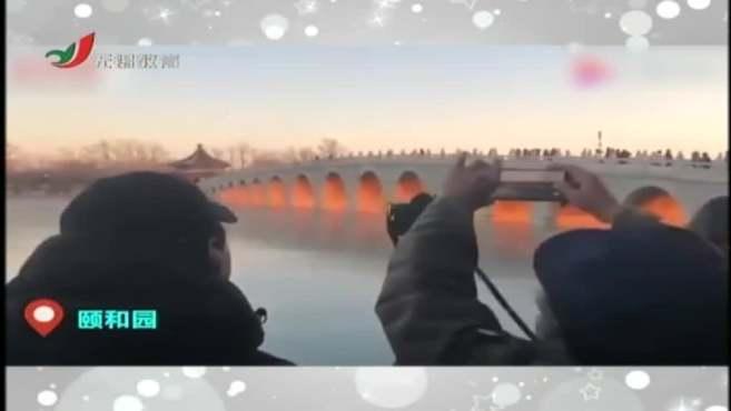 """太惊艳!颐和园十七孔桥""""金光穿洞""""奇景刷屏……"""