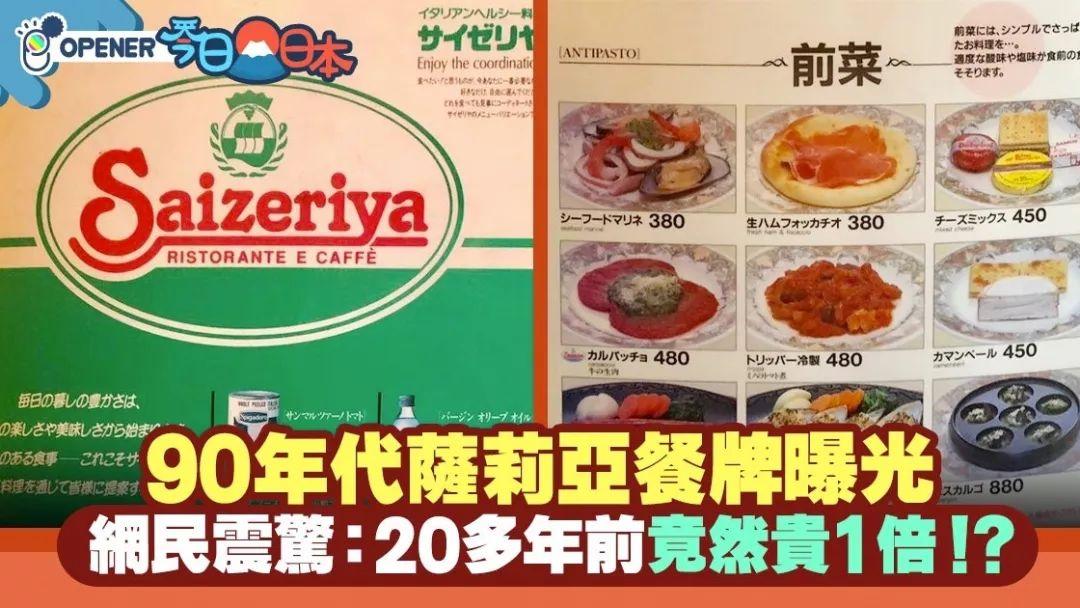 """萨莉亚意大利餐厅竟然是日本的""""沙县小吃连锁""""?你感觉好吃吗?"""