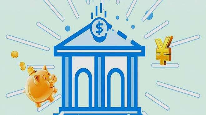 银行开窍了?推出的新型存款收益比定期高,还能当活期,要存吗?