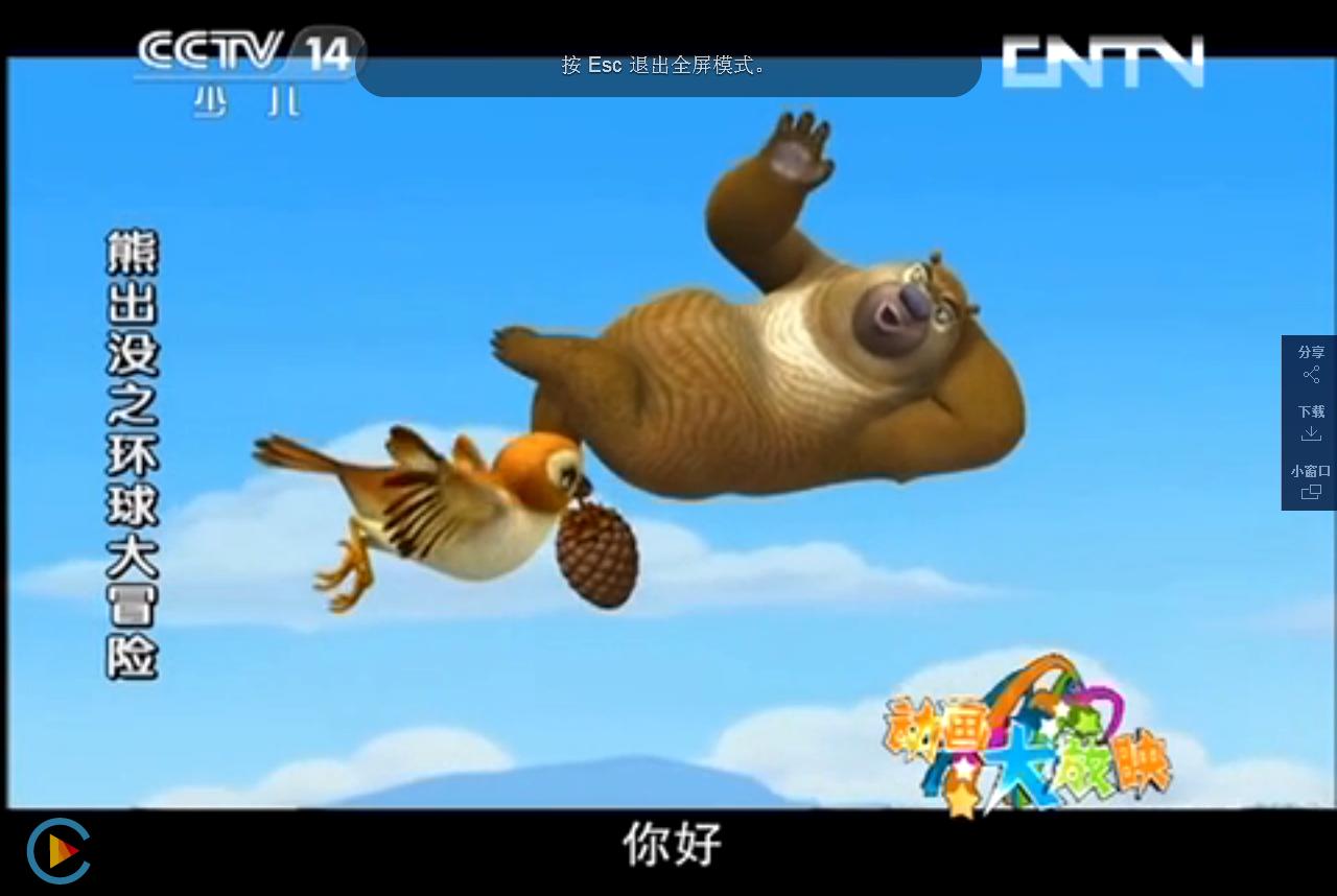 《熊出没之环球大冒险》:熊二学飞