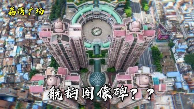 实拍广州赫赫有名的荔湾广场,十大诡异地之首?航拍图很惊异
