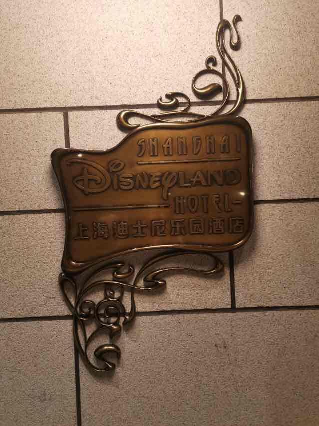 去上海迪士尼玩,周边有什么酒店推荐吗? 旅游产业 上海旅游 旅游问答  第2张