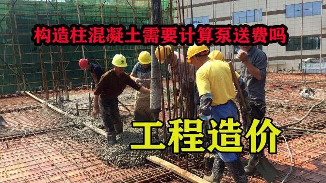 构造柱混凝土需要计算泵送费吗