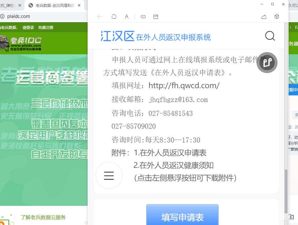 """由武汉""""返汉""""平台无ICP备案用境外服务器而想到的数据隐私问题"""