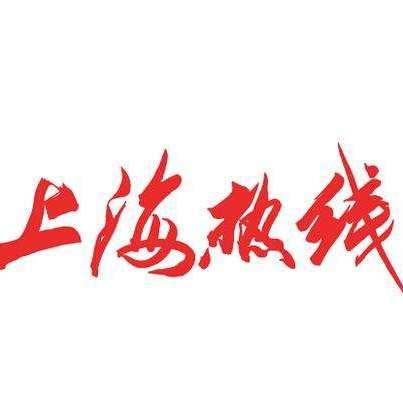 上海热线阵地