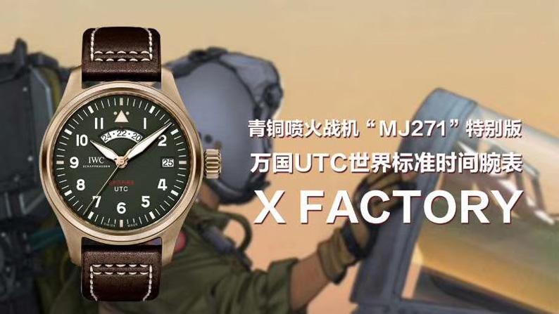 测评:XF万国青铜战机UTC复刻版MJ271,值不值入手?