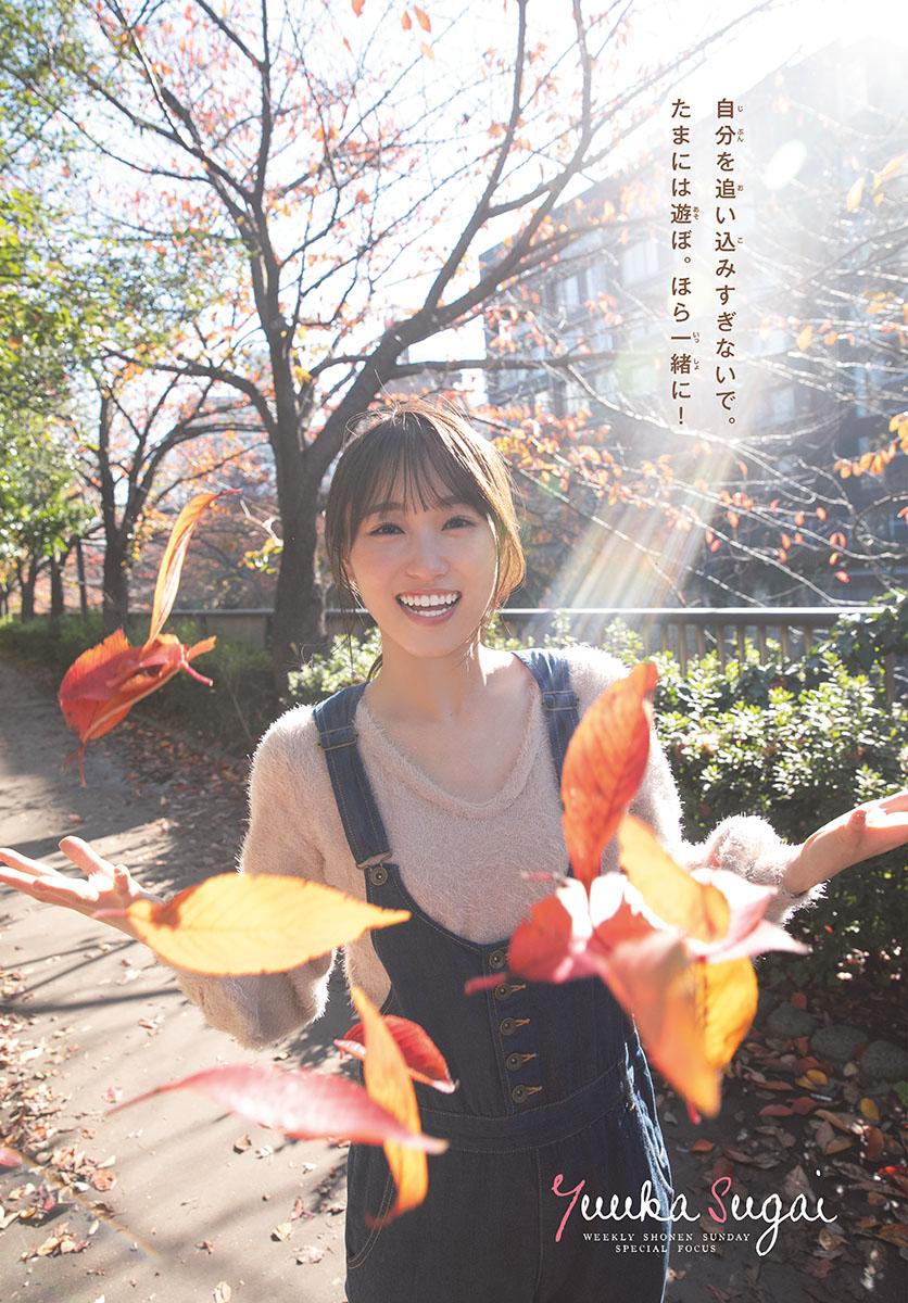 菅井友香 周刊少年Sunday 2020年第九期 周刊少年Sunday 写真集 第4张