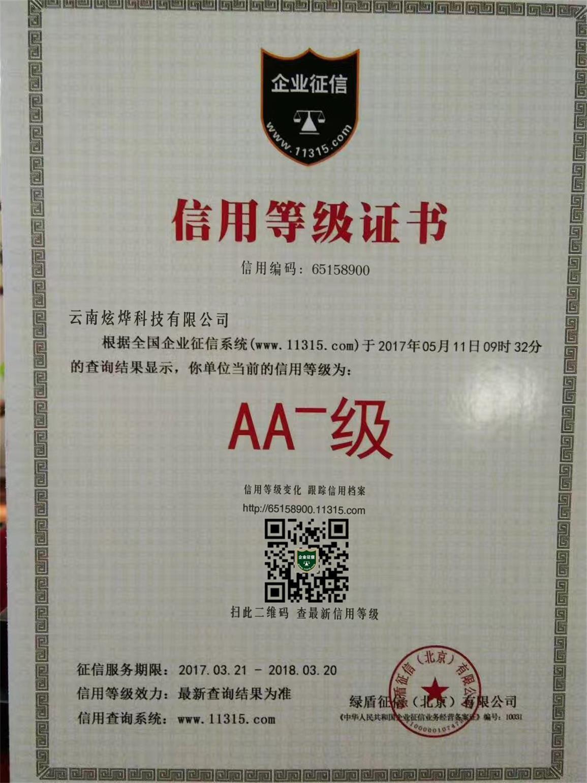 云南网站建设-企业荣誉315-4.jpg