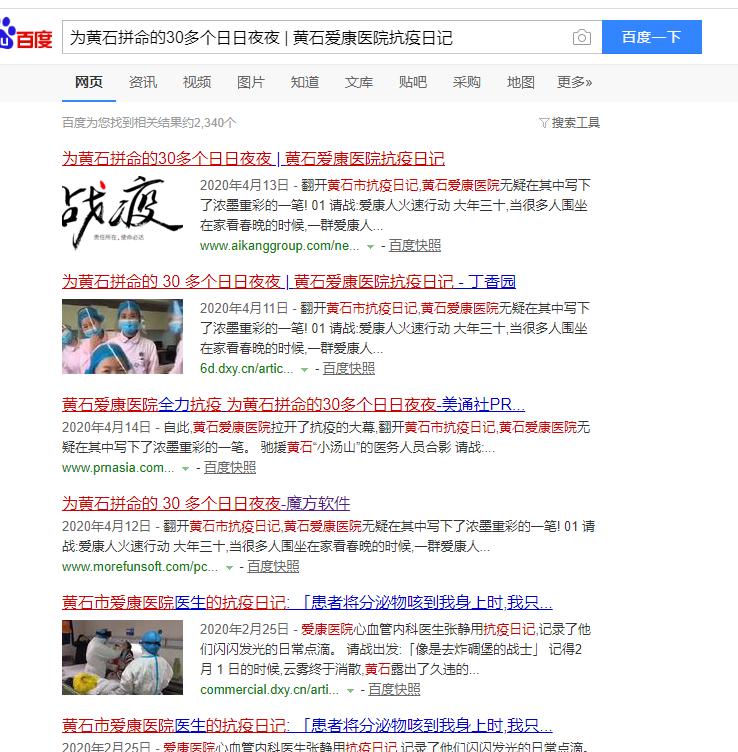 北京爱康集团:为了让你上头条,他们早已操碎了心!