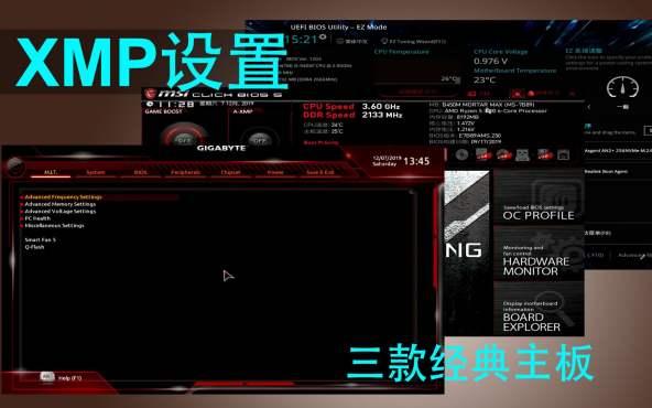 「硬件知识」内存频率不对?XMP设置,三款B450设置 技嘉小雕 华硕TUF 微星迫击炮「