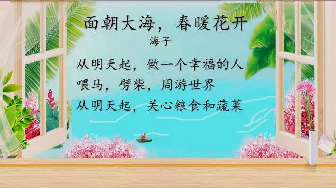 现代诗词朗诵《面朝大海,春暖花开》海子 愿你有情人终成眷属