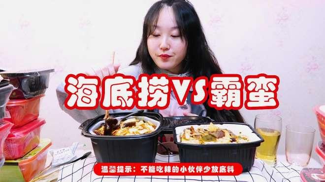 斥巨资购买京东自营所有品牌自热火锅之海底捞VS霸蛮